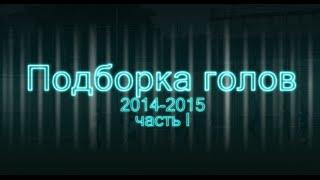 Подборка голов 2014 - 2015г (часть 1)