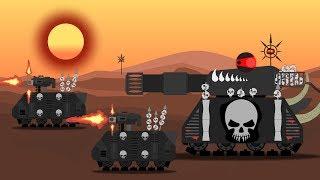 Легионы Хаоса - Мультики про танки