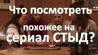 Сериалы похожие на сериал СТЫД