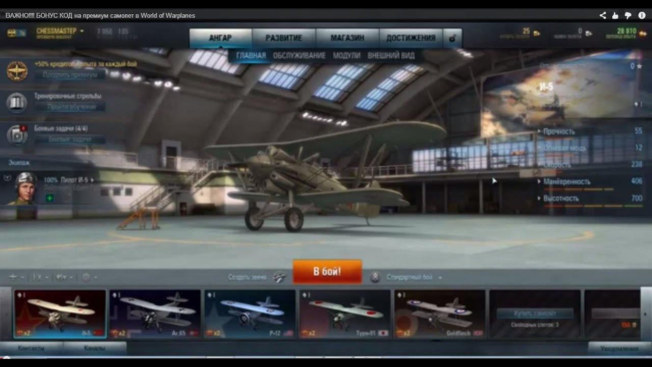 world of warplane бонус код
