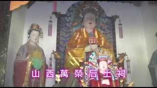 中國九天玄女祖庭道教會 山西萬榮后土祠(地母娘娘)靈山寶地行