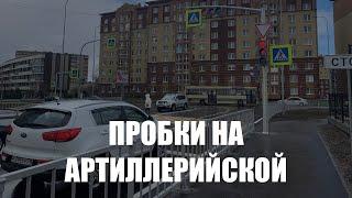 Калининградские водители жалуются на пробки из-за нового светофора на Артиллерийской