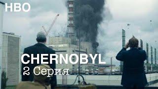 Чернобыль 2019 - 2 Серия. Пожалуйста, сохраняйте спокойствие. HBO. Обзор