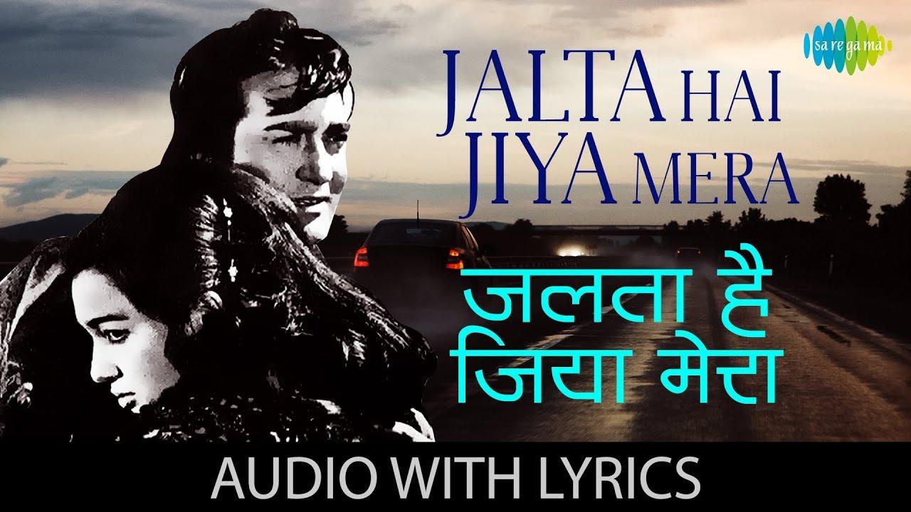 Jalta Hai Jiya Mera Lyrics - Zakhmee | Asha Bhosle,Kishore ...