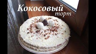 Кокосовый торт Рафаэлло/ Рецепт торта/ Готовлю с любовью