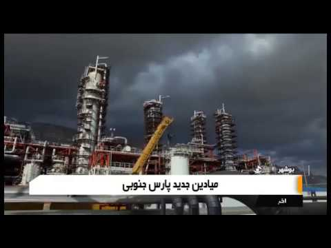 Iran made South Pars Gas condensate SPD 17, 18, 19, 20 & 21 ready for operation پارس جنوبي ايران