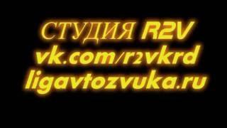 Магазин автозвука R2V в Краснодаре