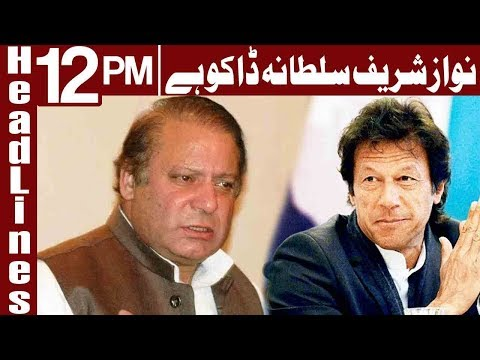 Imran Khan Gave New Name To Nawaz Sharif - Headlines 12 PM - 24 November 2017 - Express News