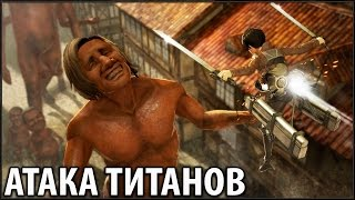 Атака Титанов - Захват Титана