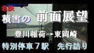 【前面展望】積雪の中の快速特急 豊川稲荷→東岡崎
