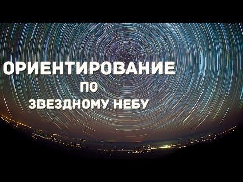 Как находить созвездия на небе