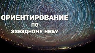 Как ориентироваться по звездам и выучить созвездия. Астрономия для начинающих(, 2017-02-22T07:10:57.000Z)