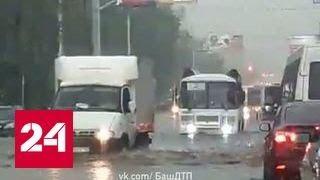Потоп в Уфе: по городу плавают люди и автомобили