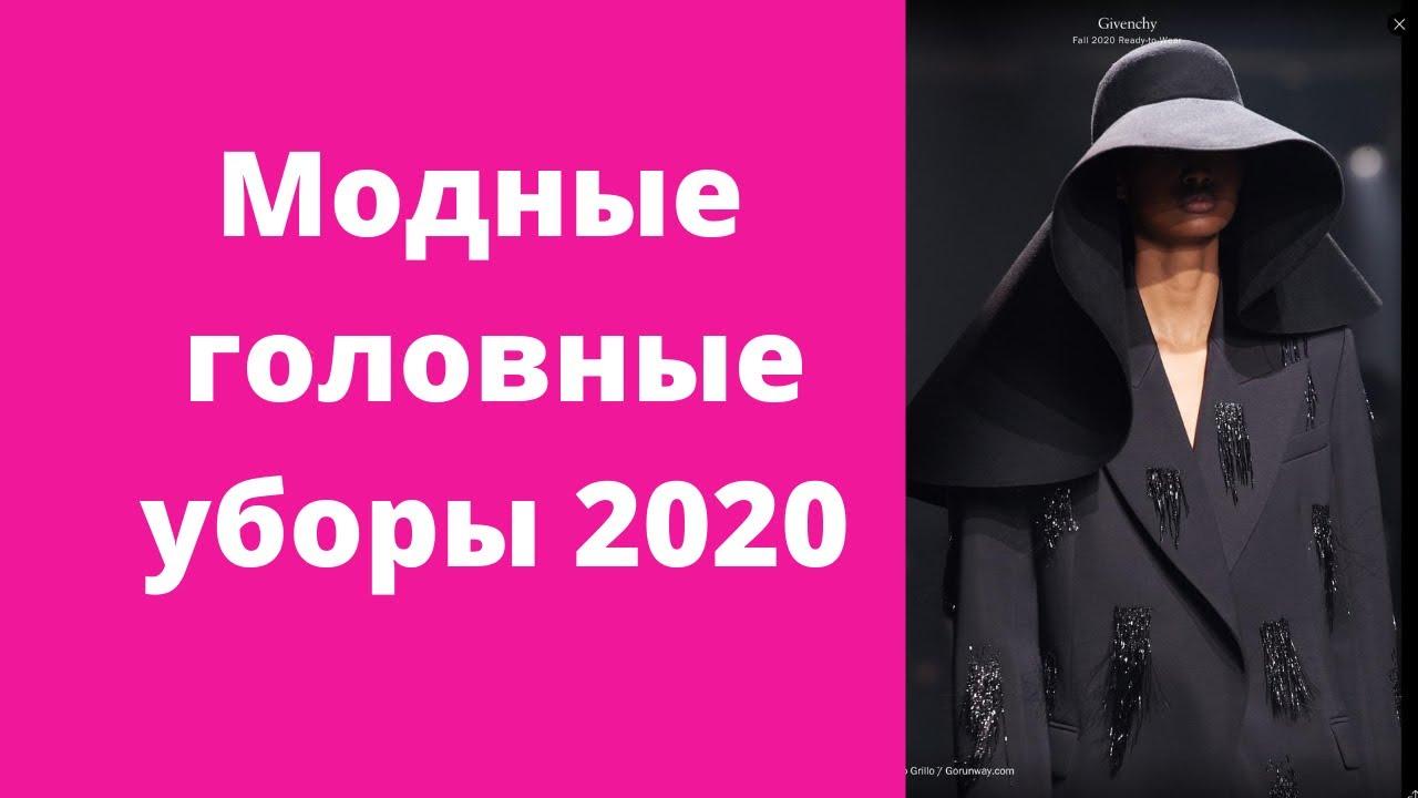 Модные головные уборы осень 2020. Trendy headwear Fall 2020