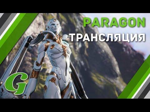 видео: Ранний доступ: paragon в прямом эфире