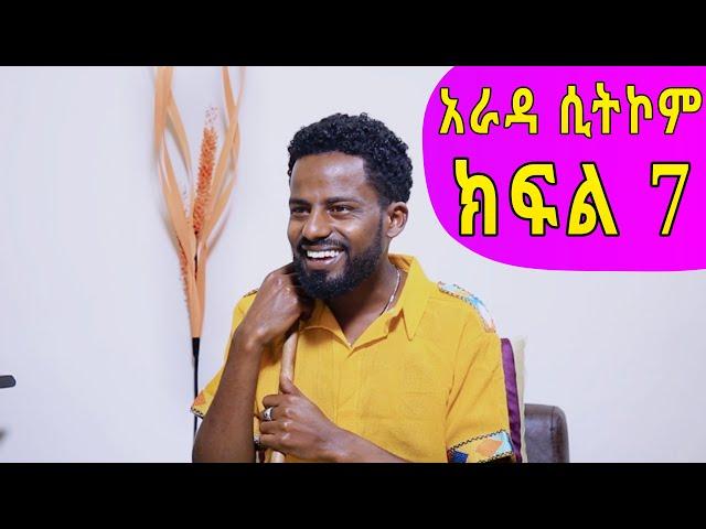 """Arada - """"ሽሽት"""" Comedy Ethiopian sitcom Drama part 7"""