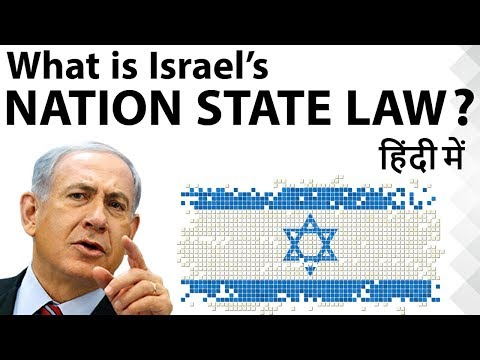 Israel's National State Law - Implications On The Middle East - Current Affairs 2018