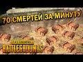 70 КИЛЛОВ ЗА ОДНУ МИНУТУ   ЛУЧШИЕ МОМЕНТЫ ПУБГ!