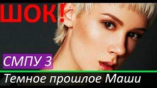 Маша Гребенюк откровенно рассказала о своем прошлом  Супермодель по-украински 3
