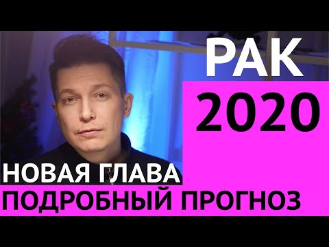 РАК большой гороскоп 2020 Новая глава. подробно гороскоп  рак 2020 год крысы Чудинов