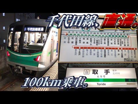 【100km超え】取手→伊勢原を乗り通してみた。