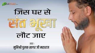 Muni Pulak Sagar Ji Maharaj | Pravachan | Part 40