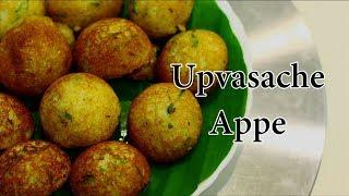 झटपट उपवासाचे आप्पे Instant Upvas Appe Vrat ke Appe Fasting Recipe MadhurasRecipe Ep 408