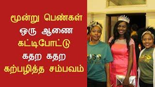 உலகத்தில் எப்படியெல்லாம் நடக்குது நீங்களே பாருங்க/tamil mini tv