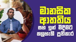 මානසික ආතතිය සහ ඉන් මිදීමට කලහැකි ප්රතිකාර   Piyum Vila   21 - 06 - 2021   SiyathaTV Thumbnail