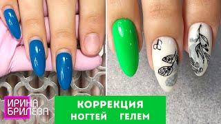 Коррекция нарощенных ногтей Маникюр к лету Ирина Брилёва