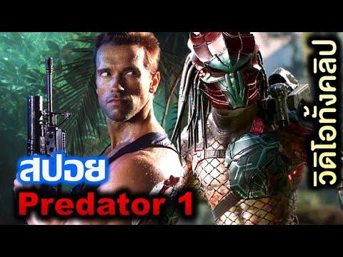สปอยหนัง Predator 1  (1987) ต้นตำรับ นักล่าจากต่างดาว ป๋าอาโนลขอลุยเอง I Minearea วิดิโอทั้งคลิป
