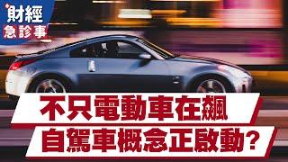 財經急診事-20210119/ 不只電動車在飆 自駕車概念正啟動?