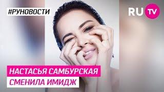 Настасья Самбурская сменила имидж
