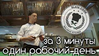 Один день на кухне - за 3 минуты