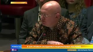 Небензя пришел на заседание Совбеза ООН в индонезийской рубашке
