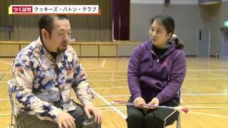 いばキラpeople!/クッキーズ・バトン・クラブ(H27.01.14) 堀圭子 検索動画 1