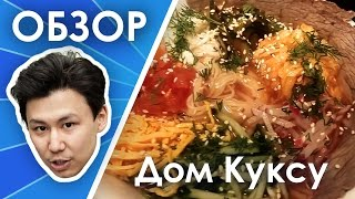 Смотреть видео Корейский ресторан ДОМ КУКСУ - обзор онлайн