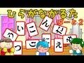 たまごアニメ ひらがなかるた#2 字を覚えよう! 子供向け知育アニメ  /さっちゃんねる 教育テレビ
