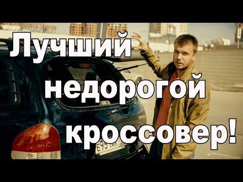 Топ 5. Кроссоверы за 500-600 т.р. для Нижнего Новгорода | ИЛЬДАР .