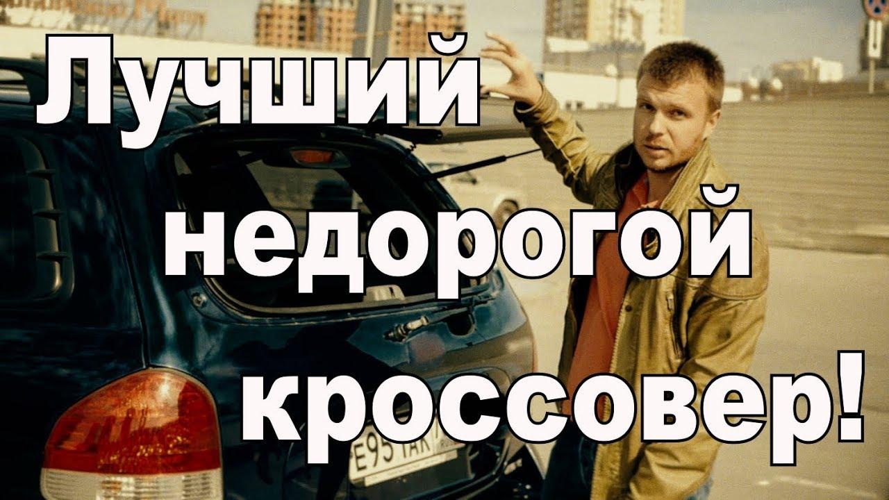 В категории кроссоверы б/у до 600000 рублей можно выбрать самые разнообразные автомобили повышенной проходимости. В зависимости от года выпуска и технического состояния авто, это может быть как компактный городской кроссовер, так и полноразмерный внедорожник класса люкс.