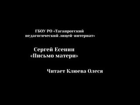 Изображение предпросмотра прочтения – ОлесяКлюева читает произведение «Письмо матери» С.А.Есенина