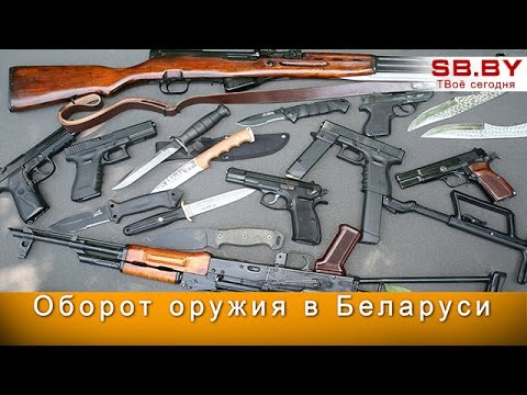 Оборот оружия в Беларуси