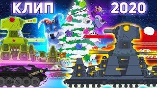 КВ-2020 - КЛИП Мультики про танки