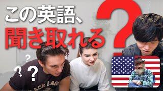 【アメリカ人でも無理】異次元の訛りを持つアメリカ英語でリスニング挑戦したらムズすぎた