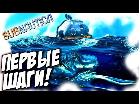 Subnautica - прохождение - 1 серия