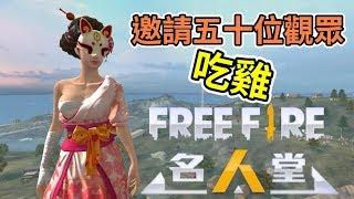 直播 遊戲 free fire 我要活下去!開放觀眾50人一起吃雞!【名人堂維特】