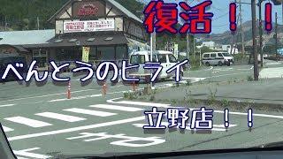 復活!!べんとうのヒライ立野店に行ってきた!!