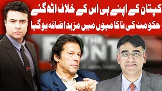 On The Front with Kamran Shahid | 17 September 2019 | Dunya News
