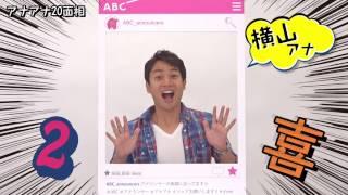 朝日放送テレビ|アナアナ ~ABC...