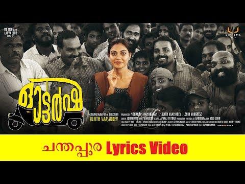 AUTORSHA | LYRICS VIDEO | Chandappura Krithi | Sujith Vasudev | Viswajith